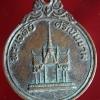 เหรียญพระเจดีย์ศรีเนินขาม ปี2519 อ.หันคา ชัยนาท หลวงพ่อกวยเสก