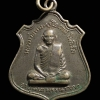 เหรียญรุ่นแรกพระครูโอภาส วัดโพธิ์ระหัต จ.ลพบุรี ปี2514