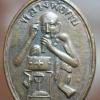 เหรียญหลวงพ่อกบ รุ่นทองหนึ่ง วัดเขาสาริกา ลพบุรี