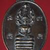 เหรียญพระนาคปรก ลพบุรี รุ่นนารายณ์มหาราช ที่ระลึกวันมอบธง ทสปช. ปี2524