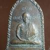 หลวงปู่เปลี่ยน ฐาวโร วัดถ้ำประทุน หลังหลวงพ่อวัดน้อย ชลบุรี พ.ศ. ๒๕๒๑