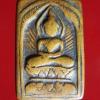 พระหลวงปู่ศุข เกสโร วัดปากคลองมะขามเฒ่า พิมพ์สี่เหลี่ยมประภามณฑลข้างรัศมี จ.ชัยนาท