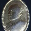 เหรียญหลวงพ่อแพ รูปไข่เนื้อโลหะกะไหล่ทอง วัดพิกุลทอง จังหวัดสิงห์บุรี ปีพุทธศักราช 2536 (4)
