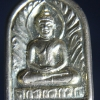 เหรียญพระซุ้มกอ วัดถาวรวัฒนาใต้ กำแพงเพชร 2535
