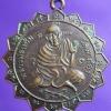 เหรียญหลวงพ่อแช่ม วัดตาก้อง อนุสรณ์ 100 พรรษา ปี 2531