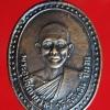 เหรียญพระอุปัชฌาย์วงศ์ (หน้าหนุ่ม) รุ่นแรก วัดสรีนวน (วัดศรีนวลสว่างอารมณ์) บ้านชีทวน อ.เขื่องใน จ.อุบลราชธานี ปี 2491
