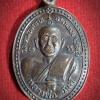 เหรียญหลวงพ่อนันท์ วัดหนองกะบะ จ.ชลบุรี