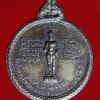เหรียญพญานาค หลวงพ่อบุญเย็น อ.ฝาง จ.เชียงใหม่ เนื้อเงิน