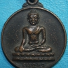 เหรียญกลมเล็กพระพุทธ หลวงพ่อองค์ดำ นาลันทา ราชคฤห์ ประเทศอินเดีย ออกวัดบ้านผือ (วัดอรัญญิกาวาส) อ.บ้านผือ จ.อุดรธานี ปี 2536