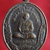 เหรียญพระครูทักษิณานุกิจ(เสงียม) รุ่น ๑ วัดห้วยจระเข้ นครปฐม ปี ๒๕๓๖