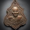 เหรียญหลวงปู่ยิ้ม วัดเจ้าเจ็ดใน จ.อยุธยา ปี2521