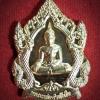 เหรียญ หลวงพ่อดำทันใจ วัดจิกสูง จ.ปราจีนบุรี