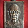 เหรียญหลวงปู่เทียน วัดโบสถ์ จ.ปทุมธานี ปี2536