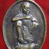 เหรียญหลวงพ่อคูณ รุ่น12ราศี ปี2537 ปีกุน