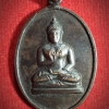 เหรียญพระพุทธทักษิณมิ่งมงคล รุ่นแรก วัดเขากง จ.นราธิวาส ปี2511