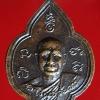 เหรียญหลวงพ่อจันทร์ วัดท่าหลวงพล จ.ราชบุรี ปี 2504