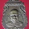 เหรียญเสมา พระครูพรหมภิรัต วัดมะกอกแก้ว ปราจีนบุรี ปี2522