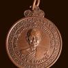 เหรียญพระปรีชาเฉลิม วัดเฉลิมพระเกียรติ จ.นนทบุรี ปี2515