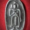 เหรียญตะกั่วหลวงปู่ศุข พิมพ์หลวงพ่อธรรมจักร วัดธรรมามูลวรวิหาร จ.ชัยนาท