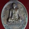 เหรียญ หลวงพ่อสุ่น หลังหลวงปู่ทิม อยุธยา