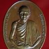 เหรียญ มทบ.7 ค่ายสุรศักดิ์มนตรี หลวงพ่อเกษม เขมโก ปี 2518