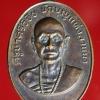 เหรียญครูบาศรีวิชัย นักบุญแห่งล้านนา สร้างโดย สำนักงานตรวจเงินแผ่นดิน ปี2524