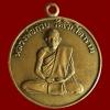 เหรียญรุ่นแรก หลวงพ่อกวย ชุตินันธโร วัดโฆสิตาราม บ้านแค จ.ชัยนาท ปี2504