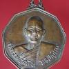 เหรียญ หลวงพ่อสุพิน สิริปัญโญ ที่ระลึกฉลองสาลากลางหมู่บ้าน 2527