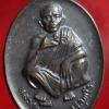 เหรียญที่ระลึกวันเกิด71ปี หลวงพ่อคุณ วัดบ้านไร่ จ.นคราชสีมา ปี 2536 (15)