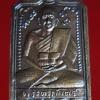 เหรียญรุ่นแรก หลวงพ่อภักตร์ วัดบึงทองหลาง กรุงเทพฯ ปี 2497