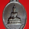 เหรียญหลวงพ่อชัยยะมงคล หลัง หลวงพ่อพระครูสมุห์จาง เขมฺโก วัดเทวบุตร จ.ปราจีนบุรี ที่ระลึกงานผูกพัทธสีมา ปี2523