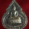 เหรียญที่ระลึกฉลองสมเด็จพระพุทธประทานพร ปี 2524 กะไหล่ทอง หลวงพ่อแพ วัดพิกุลทอง จ.สิงห์บุรี (2)