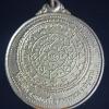 เหรียญ หนุนดวง รุ่นแรก หลวงปู่ศรีเทพอุดร วัดพืชนิมิตร ปทุมธานี