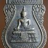 เหรียญใบเสมา หลวงพ่อวัดไร่ขิง พระอารามหลวง วัดไร่ขิง ต.ไร่ขิง อ.สามพราน จ.นครปฐม พ.ศ.๒๕๔๙