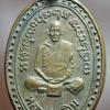 เหรียญหลวงพ่อเดิม วัดหนองโพ นครสวรรค์ รุ่นเฉลิมพระเกียรติสมเด็จพระเทพฯ ปี 2534