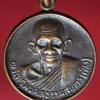เหรียญพระครูมงคลธรรมสุนทร(หลวงพ่อเส็ง) หลังเสือ วัดบางนา ปทุมธานี