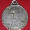 เหรียญในหลวง อนุสรณ์งานวางศิลาฤกษ์พระอุโบสถวัดข่อย สิงห์บุรี ปี 2530