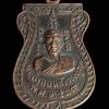 เหรียญหลวงพ่อบุญ วัดแจ้งศิริสัมพันธ์ จ.นนทบุรี ปี2519