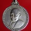 เหรียญหลวงปู่แหวน สุจิณโณ (พิมพ์เล็ก) ออกวัดตรีรัตน์ จ.ระยอง ปี2519 เนื้ออัลปาก้า