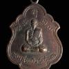 เหรียญทองแดงหลวงพ่อแป้น หลังหลวงพ่อทองแจือ วัดกำแพง จ.ลพบุรี ปี2518
