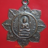 เหรียญพระพุทธจักรประทานพร ปี2518 คณะ3 วัดสุทัศฯ