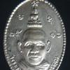เหรียญพระครูไพศาลสมุทรคุณ วัดพระสมุทรเจดีย์ สมุทรปราการ ปี2516 เนื้ออัลปาก้า