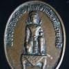 เหรียญพ่อองค์รักษ์2 ศาลเจ้าพ่อหมื่นราม จ.ตรัง ปี2536