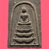 พระสมเด็จขาโต๊ะ วัดสามัคคีพัฒนาราม จ.ลพบุรี ปี2519