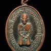 เหรียญนั่งคุกเข่า หลวงพ่อแดง วัดเขาบันไดอิฐ จ.เพชรบุรี ปี 2517