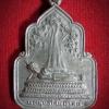 เหรียญพระพุทธไสยาสน์ สมโภชกรุงรัตนโกสินทร์200 วัดพระเชตุพน กทม. ปี2525