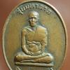 เหรียญมหาลาภ เนื้อทองแดง ของหลวงพ่อตาบ วัดมะขามเรียง 2530