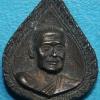 เหรียญหล่อเนื้อนวะ สมเด็จพระสังฆราชแพ ฉลองเขตคลองสาน ครบ 80 ปี พ.ศ. 2534