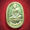 เหรียญใบมะขาม หลวงพ่อทบ เงินทองทบทวี จ.เพชรบูรณ์