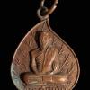 เหรียญใบโพธิ์เจ้าคุณนรฯ วัดเทพศิรินทร์ ปี2515 หลวงปู่โต๊ะร่วมปลุกเสก